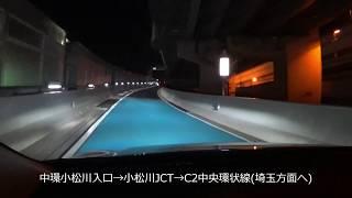 Download 中環小松川入口→小松川JCT→C2中央環状線埼玉方面 - トラベル Watch Video