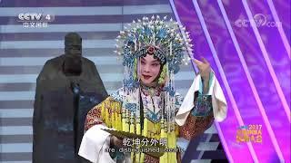 Download [2017汉语桥]京剧《贵妃醉酒》 表演:胡文阁 | CCTV-4 Video