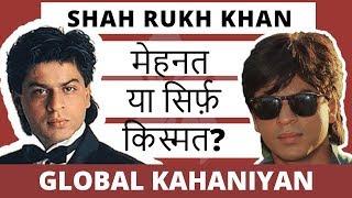 Download Shahrukh Khan story biography in hindi   SRK   Bollywood Movie star   Ted talks, ZERO movie Video