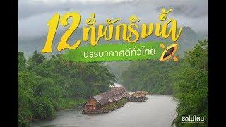 Download 12 ที่พักริมน้ำบรรยากาศดีทั่วไทย Video