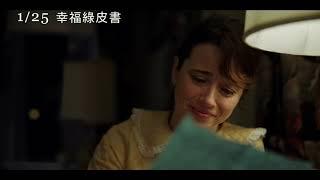 Download 【幸福綠皮書】Green Book 電影片段搶先看-寫信撩妹篇~2019/01/25 暖心上映 Video