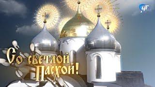 Download Пасхальное богослужение в Софийском соборе Великого Новгорода 27.04.2019 г. Video