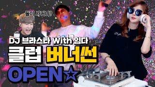 Download 엣지☆ 엣지 VS 임다! 클럽 디제잉 대결 레전드! Drop The Beat! Video