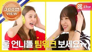 Download (Weekly Idol EP.254) EXID Perfect teamwork Video