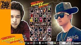 Download YK ปะทะ PMC(ปู่จ๋าน ลองไมค์) รอบRound1 [Thai Rap Audio Battle V.1] Video
