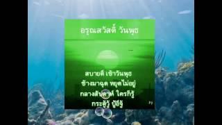 Download วิรดา วงศ์เทวัญ สัญญาบ้านทุ่ง Video