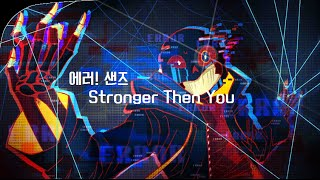 Download 에러! 샌즈 Stronger Than You 한글자막KORSUB Video