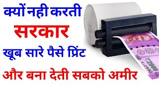 Download Why can't government print more money to pay off debt and make everyone rich ? Inflation | In Hindi| Video