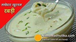 Download Rabri Recipe - लच्छेदार खुरचन वाली रबड़ी - Lacchedar Khurchan wali Rabdi Video
