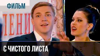 Download ▶️ С чистого листа   Фильм / 2013 / Мелодрама Video