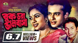 Download Buk Vora Bhalobasha | HD1080p | Riaz | Shabnur | Bapparaj | Bangla Romantic Movie Video
