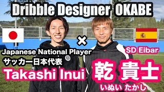 Download サッカー日本代表 乾貴士 × ドリブルデザイナー岡部将和 Video