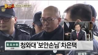 Download 눈물로 부정하던 차은택 '박근혜와 심야 독대' Video