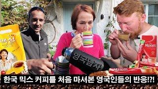 Download 한국 믹스커피를 처음 마셔본 영국인들 반응!?! Video