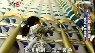 Download 杜拜-帆船飯店 Video