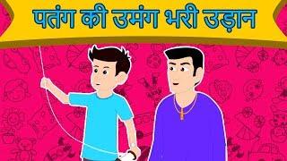 Makar Sankranti Festival Easy Kids Flying Kites Scenary Drawing For