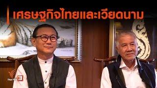 Download เศรษฐกิจไทยและเวียดนาม : ตั้งวงคุยกับสุทธิชัย (12 ก.ย. 62) Video