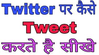 Download Twitter how to tweet || in hindi || Video