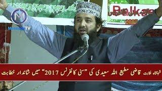 Download HAQ CHAR YAAR | Qazi Muti Ullah Saeedi | Sunni Conference 2017 | حق چار یار از قاضی مطیع اللہ سعیدی Video