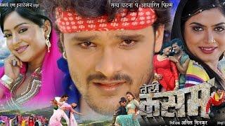 Download तेरी कसम - Teri Kasam - Bhojpuri Super Hit Bhojpuri Movie 2017 - Khesari Lal Yadav Video