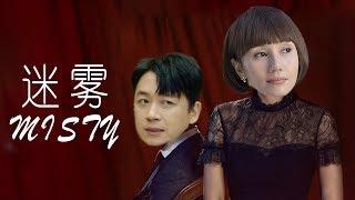 Download 【理娱打挺疼】袁泉搭档潘粤明,中国版《迷雾》来了! Video