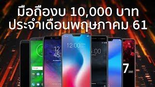 Download มือถืองบ 10,000 บาท ประจำเดือนพฤษภาคม 2561 ตัวไหนคุ้มค่าที่สุด | Droidsans Video