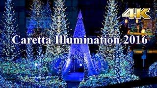 Download [4K]Christmas Lights of Caretta Shiodome,Tokyo,Japan / カレッタ汐留イルミネーション2016-2017初日 / 東京燈飾 일루미네이션 Video