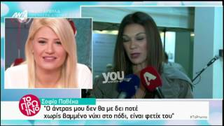 Download Youweekly.gr: Ποιο είναι το φετίχ του άντρα της Σοφίας Παθέκα; Video