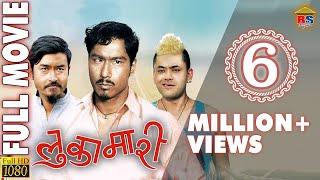 Download Hit Movie 2016 |LUKAMARI | लुकामारी | FULL MOVIE | Ft. Saugat Malla,Karma,Surbina Kark Video