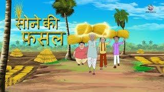 Download सोने की फसल || Hindi Kahaniya || SSOFTOONS HINDI | Fairy Tales in Hindi Video