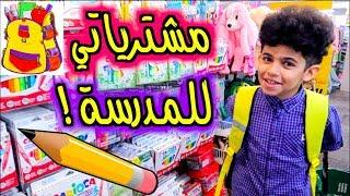 Download مشترياتي للمدرسة | اقلام باشكال غريبة !! Video
