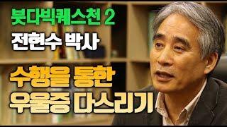 Download 붓다빅퀘스천 2 전현수 ″불교는 우울증을 어떻게 바라보는가″ Video