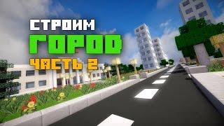 Download MINECRAFT - СТРОИМ ГОРОД [Часть 2] Video