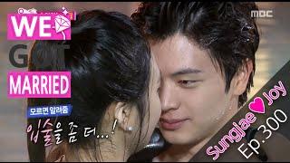 Download [We got Married4] 우리 결혼했어요 - Almost touching lips~ Sung Jae♥Joy very close skinship! 20151219 Video