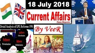 Download 18 July 2018 - Current Affairs -The Hindu, PIB, Indian Express, Yojana, News- Nano Magazine- By VeeR Video