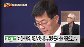 "Download 야3당 ""박근혜 탄핵"" 한 목소리… 청와대의 반격은? Video"