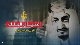 Download 🇸🇦 الجريمة السياسية.. اغتيال الملك فيصل بن عبد العزيز Video