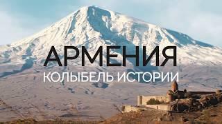 Download Армения. Колыбель истории Video