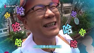 Download 【明星返校日!現在小學也太難念了吧!?】20180517綜藝大熱門 Video