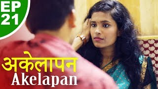 Download अकेलापन - Akelapan - Episode 21 - Play Digital Originals Video