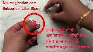 Download छोटी सुई में कमजोर आँखों वाले बिना किसी चीज़ के धागा डाल सकते है challenge accepted Video