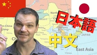 Download How Similar Are Chinese and Japanese? Video