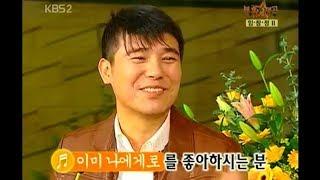 Download 불후의명곡 임창정편 신정환 탁재훈 진행 Video