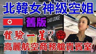 Download (舊版本)北韓女神級空姐|體驗高麗航空商務艙+平壤機場貴賓室【阿平朝鮮遊記2】North Korea Travel Vlog 2 Air Koryo Business Class Experience Video