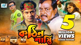 Download Kothin Shasti | Shakib Khan | Rubel | Tamanna | Shanu | Dipjol | Bangla New Movie 2017 | CD Vision Video