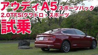 Download アウディA5スポーツバック2.0TFSIクワトロ・スポーツ【LOVECARS!TV!新車レビュー2017】 Video