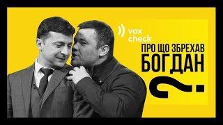 Download Про що збрехав новий глава АП Андрій Богдан? Video