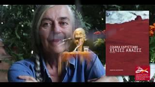 Download Παρουσίαση βιβλίου της Ι. Καρυστιάνη ″Χίλιες ανάσες″ στη Δημοτική Βιβλιοθήκη Χανίων. Video