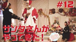 Download 【サンタさんがやってきた!】水瀬いのりと大西沙織のPick Up Girls! #12 Video