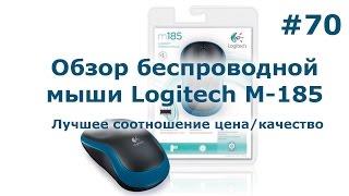 Download Обзор Logitech m185 - Лучшая беспроводная оптическая мышь? Video